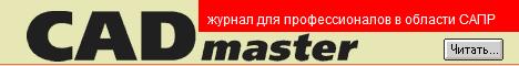 CADmaster - журнал для профессионалов в области САПР